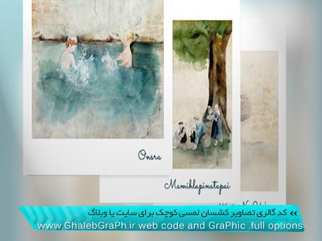 کد گالری تصاویر کشسان لمسی کوچک برای سایت یا وبلاگ