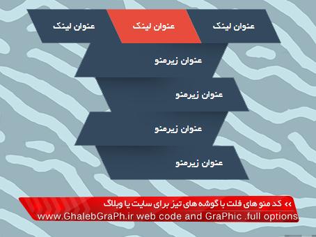 کد منو های فلت با گوشه های تیز برای سایت یا وبلاگ