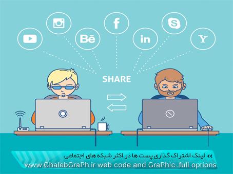 لینک اشتراک گذاری پست ها در اکثر شبکه های اجتماعی