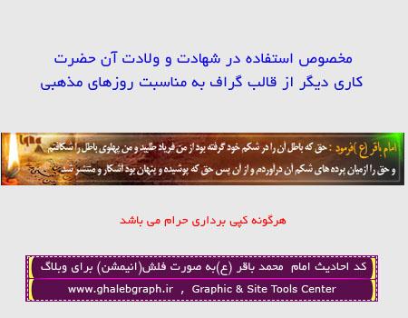 کد احادیث امام  محمد باقر (ع)به صورت فلش(انیمشن) برای وبلاگ