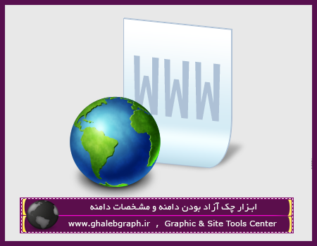 ابزار چک آزاد بودن دامنه و مشخصات دامنه Whois and Ip (معرفی 2 ابزار)