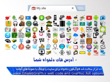 ابزار ساخت کد آیکون نوار آدرس(فاوآیکون) دلخواه برای سایت یا وبلاگ با نمونه های آماده