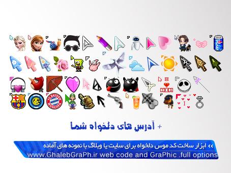 ابزار ساخت کد موس دلخواه برای سایت یا وبلاگ با نمونه های آماده