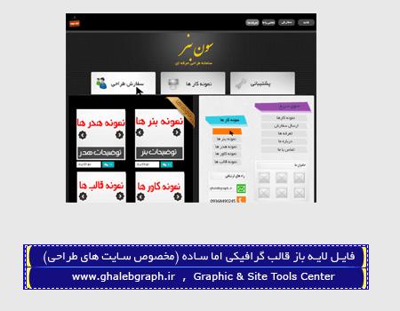 دانلود طرح لایه باز قالب گرافیکی (سری اول)  - مخصوص سایت های طراحی