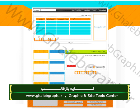 طرح لایه باز قالب گرافیکی و حرفه ای (سری دوم)