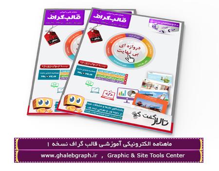 ماهنامه الکترونیکی آموزشی قالب گراف نسخه 1 تیرماه1393