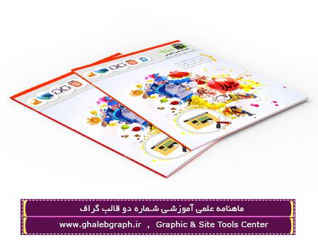 ماهنامه الکترونیکی آموزشی قالب گراف نسخه 2 دیماه1393