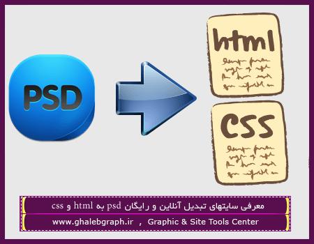 معرفی سایتهای تبدیل آنلاین و رایگان psd به html و css