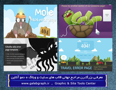 آشنایی با مراجع جهانی قالب های 404 و آفلاین و سایت و ... + متفرقات در آخر پست