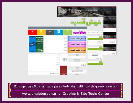 تعرفه ترجمه و طراحی قالب های شما به سرویس ها وبلاگدهی مورد نظر