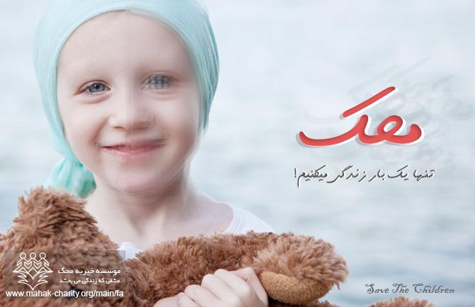 :: محک :: موسسه خیریه حمایت از کودکان مبتلا به سرطان ::