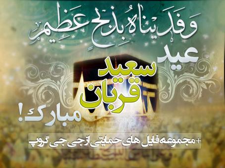 تبریک عید سعید قربان و مجموعه لگو ها و بنرها های حمایتی از GGgroup.ir
