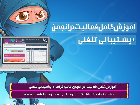 آموزش کار با انجمن قالب گراف