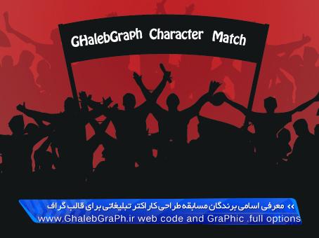 معرفی اسامی برندگان مسابقه طراحی کاراکتر یا شخصیت تبلیغاتی برای قالب گراف