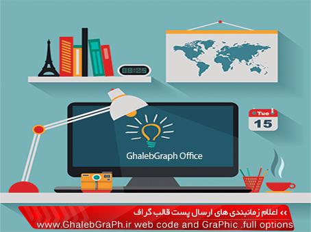 اعلام دلایل عدم ارسال پست مرتب در 2 هفته اخیر و اعلام زمان ارسال پست روزانه