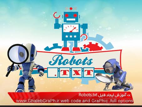 robots.txt چیست ؟ چگونه آن را ایجاد و مدیریت کنیم ؟ + نمونه های آماده برای سرویس های مدیریت محتوا و رزبلاگ