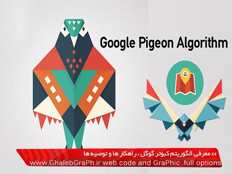 معرفی الگوریتم کبوتر گوگل و نحوه اعمال آن در سایت Google Pigeon Rank Algorithm