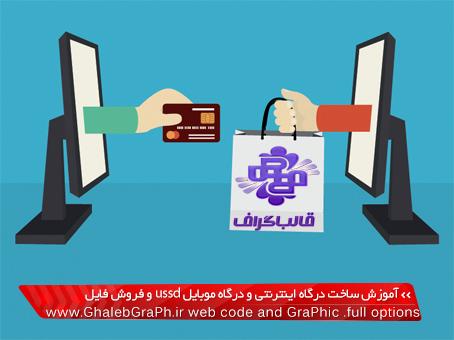 آموزش ساخت درگاه اینترنتی و درگاه موبایل و فروش فایل (دانلود به ازای پرداخت)
