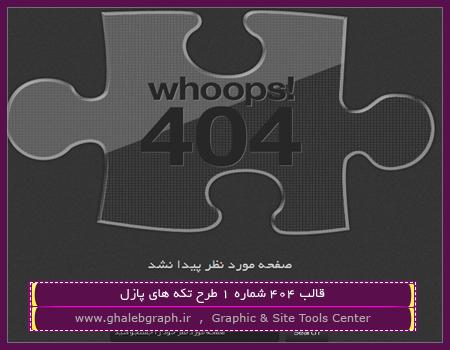 قالب 404 شماره 1 طرح تکه های پازل