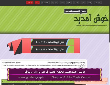 قالب اختصاصی انجمن قالب گراف ghalebgraph.ir/forum برای رزبلاگ