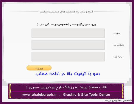قالب صفحه ورود به رزبلاگ طرح وردپرس (سری 1)