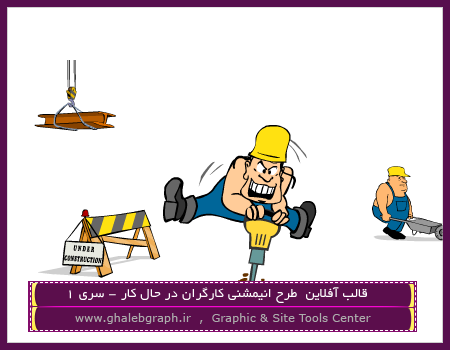 قالب آفلاین  طرح انیمشنی(swf) کارگران در حال کار (سری 1)