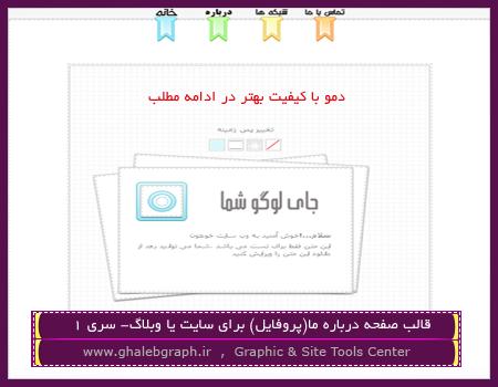 قالب صفحه درباره ما(پروفایل) برای سایت یا وبلاگ- سری 1