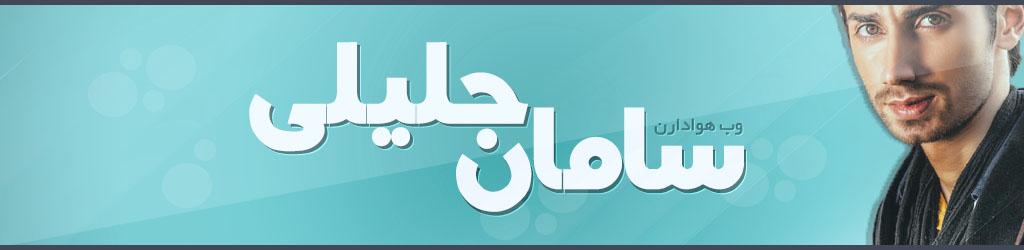 وبلاگ سامان جلیلی