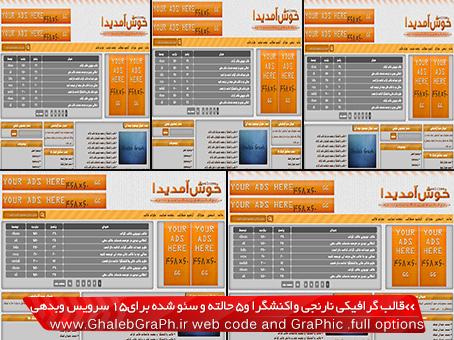 قالب گرفیکی خوشمزه Responsive و 5 حالته Orange برای 15 سرویس وبلاگدهی با آموزش تغییر