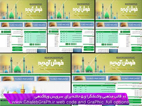 قالب وبلاگ مذهبی GGReligion ریسپانسیو و 5 حالته بازی  برای 15 سرویس وبلاگدهی با آموزش تغییر