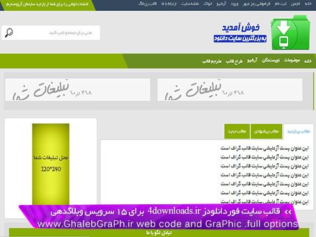 قالب واکنشگرا سایت فوردانلودز 4downloads.ir برای 15 سرویس وبلاگدهی مشهور ایران