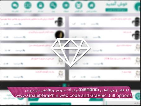 قالب گرافیکی الماس Almas برای 15 سرویس وبلاگدهی - در دو نسخه واکنشگرا و غیر واکنشگرا