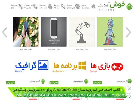 قالب اختصاصی اندرویدستان AndroideStan برای 15 سرویس وبلاگدهی - در دو نسخه واکنشگرا و غیر واکنشگرا