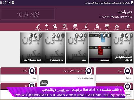قالب واکنشگرای بنفشه Banafsheh در موضوع (عمومی) برای سرویس های وبلاگدهی