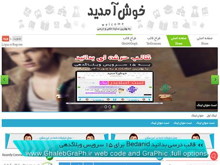 قالب درسی بدانید Bedanid برای 15 سرویس وبلاگدهی - در دو نسخه واکنشگرا و غیر واکنشگرا