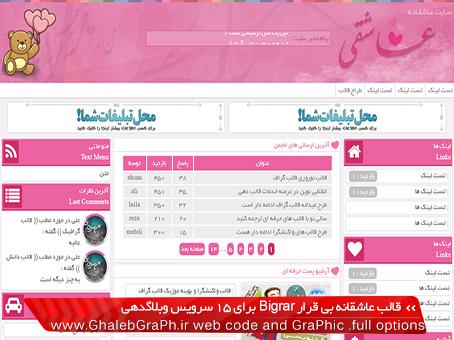 قالب عاشقانه بی قرار Bigarar برای 15 سرویس وبلاگدهی - در دو نسخه واکنشگرا و غیر واکنشگرا
