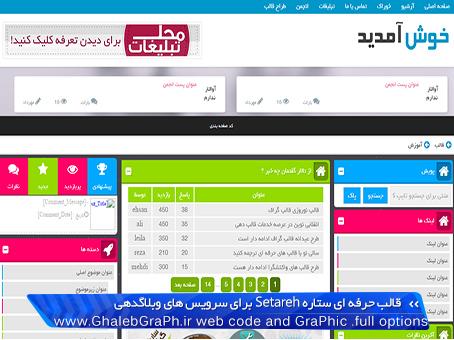 قالب حرفه ای ستاره Setareh برای سرویس های وبلاگدهی