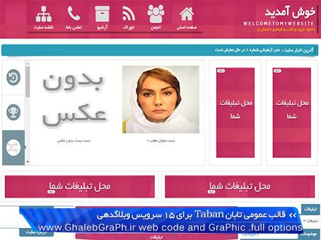قالب عمومی تابان Taban برای 15 سرویس وبلاگدهی - در دو نسخه واکنشگرا و غیر واکنشگرا