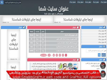 قالب اختصاصی و ریسپانسیو آلاچیق Alachigh برای 15 سرویس وبلاگدهی
