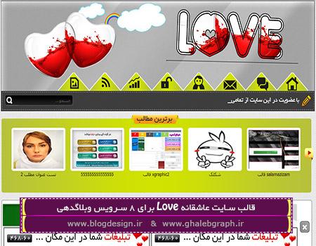 قالب عاشقانه Love برای 8 سرویس وبلاگدهی - طراحی بلاگ دیزاین blogdesign.ir