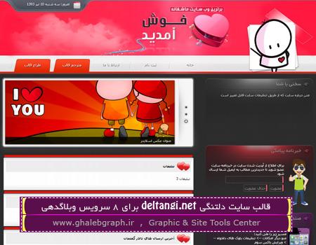 قالب عاشقانه دلتنگی deltangi.net برای 8 سرویس وبلاگدهی