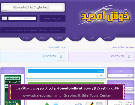 قالب زیبای سایت دانلودکرال downloadkral.com برای 8 سرویس وبلاگدهی