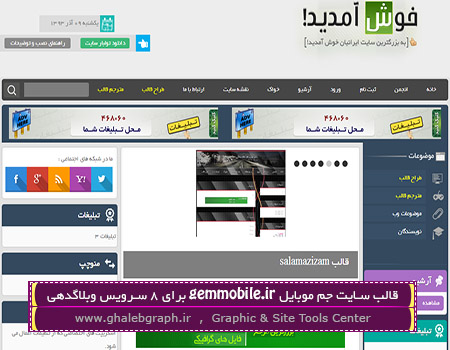 قالب سایت جم موبایل gemmobile.ir برای 8 سرویس وبلاگدهی