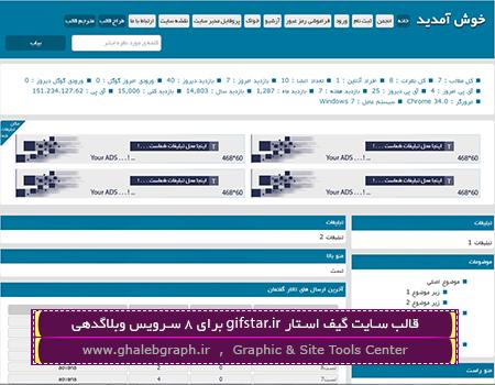 قالب Responsive سایت گیف استار gifstar.ir برای 8 سرویس وبلاگدهی