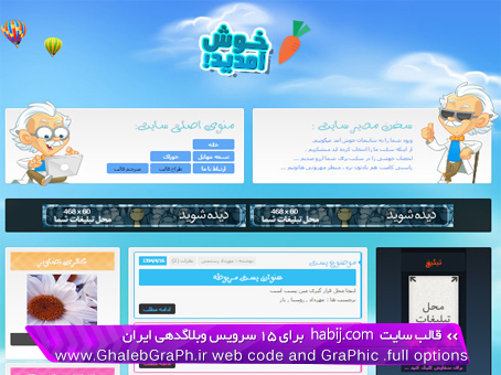 قالب واکنشگرا تفریحی سایت habij.com برای 15 سرویس وبلاگدهی مشهور ایران + دارای اسلایدر