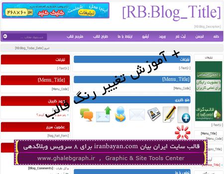 قالب زیبای سایت ایران بیان iranbayan.com برای 8 سرویس وبلاگدهی