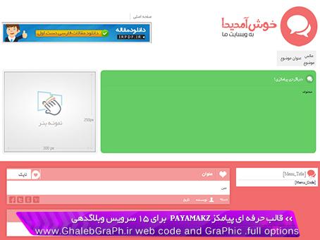 قالب حرفه ای پیامکز payamakz برای 15 سرویس وبلاگدهی
