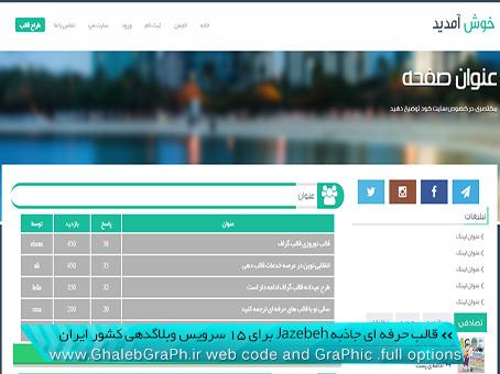قالب حرفه ای واکنشگرای جاذبه Jazebeh برای 15 سرویس وبلاگدهی کشور ایران