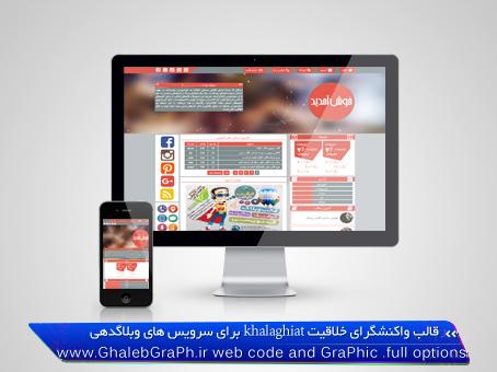 قالب هوشمند واکنشگرای خلاقیت khalaghiat برای سرویس های وبلاگدهی