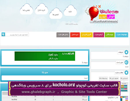 قالب سایت تفریحی کوچولو kocholo.org برای 8 سرویس وبلاگدهی